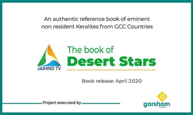 Desert-Stars-Garshom-new