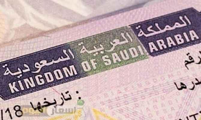 KSA-Visit-visa
