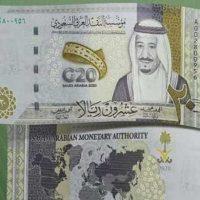 saudi-riyal